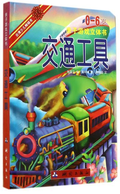 交通工具:亲子游戏立体书