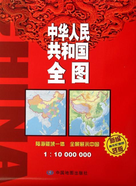 新编中华人民共和国全图(袋装)竖版1:10000000