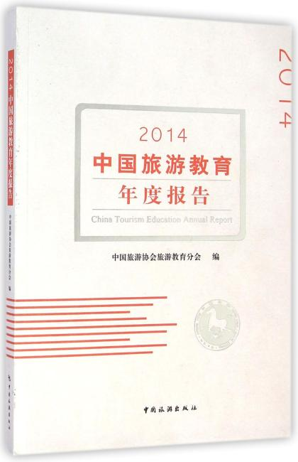 2014中国旅游教育年度报告