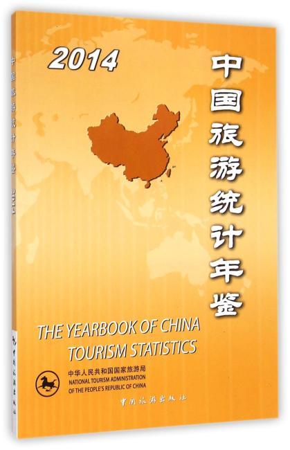 中国旅游统计年鉴2014