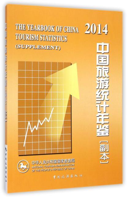 中国旅游统计年鉴(副本)2014
