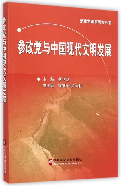 参政党与中国现代文明发展