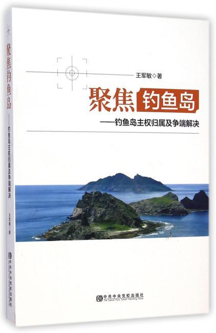 聚焦钓鱼岛—钓鱼岛主权归属及争端解决