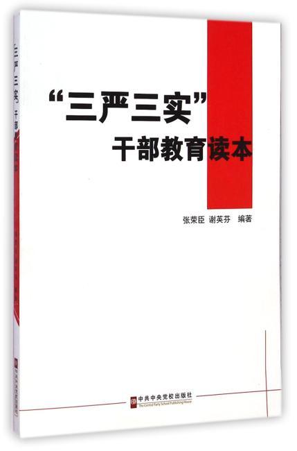 """""""三严三实"""" 干部教育读本"""
