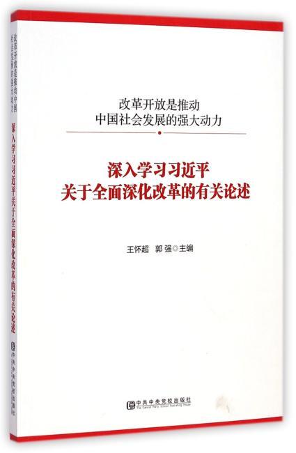 改革开放是推动中国社会发展的强大动力—深入学习习近平关于全面深化改革的有关论述