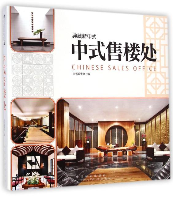 典藏新中式—中式售楼处