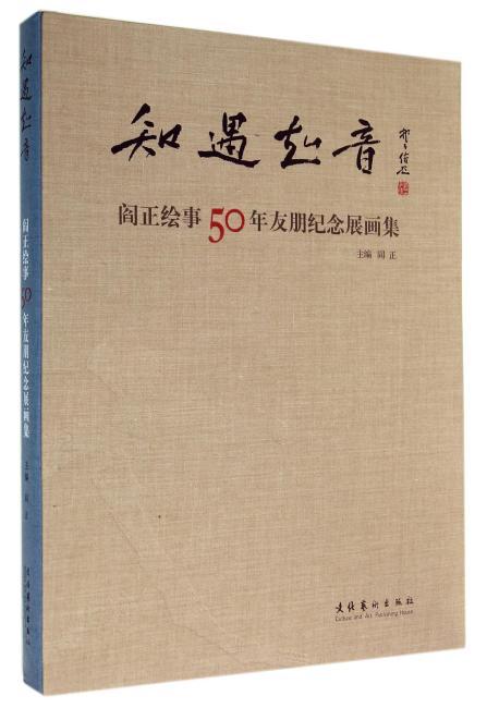 知遇知音-阎正绘事50年友朋纪念展画集