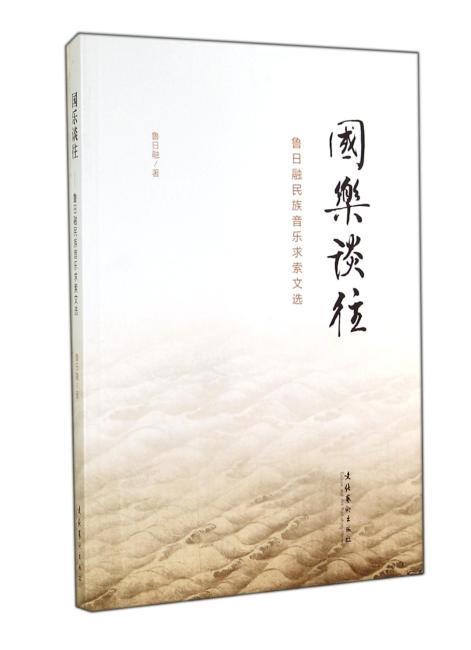 国乐谈往:鲁日融民族音乐求索文选