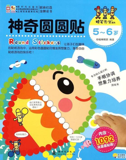 YF 小木马童书 神奇圆圆贴·5-6岁