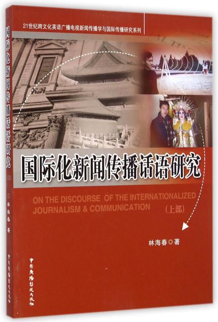 国际化新闻传播话语研究(上部)