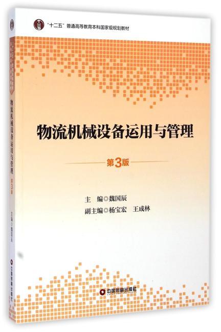 物流机械设备运用与管理(第3版)