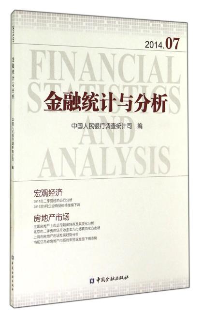 金融统计与分析2014.07