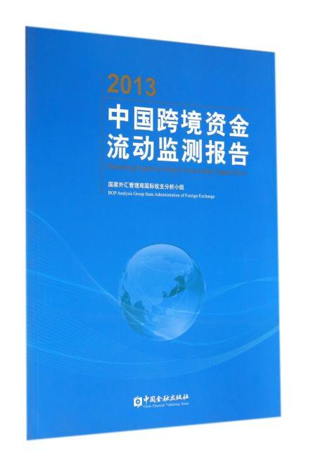 2013中国跨境资金流动监测报告