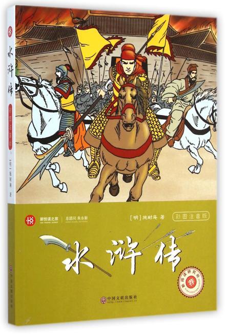 新悦读之旅——水浒传(彩版)