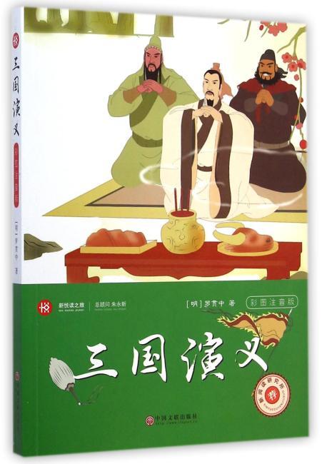 新悦读之旅——三国演义(彩版)