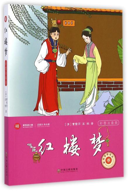 新悦读之旅——红楼梦(彩版)
