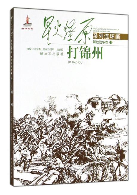 星火燎原连环画—打锦州
