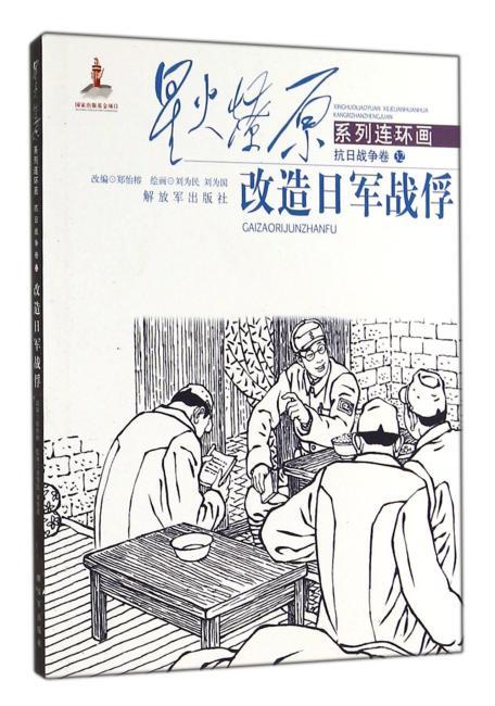 星火燎原连环画—改造日军战俘