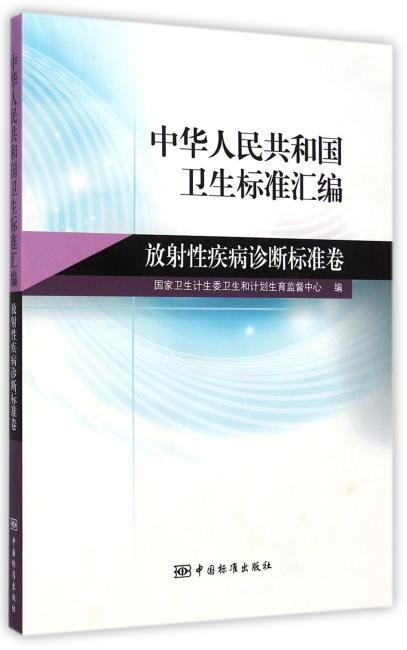 中华人民共和国卫生标准汇编  放射性疾病诊断标准卷