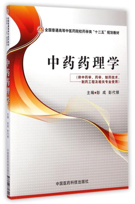 """中药药理学(全国普通高等中医药院校药学类""""十二五""""规划教材)"""