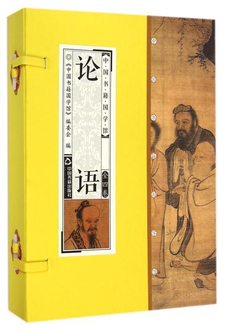 中国书籍国学馆.论语