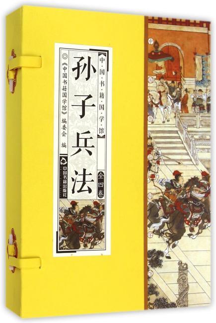 中国书籍国学馆.孙子兵法