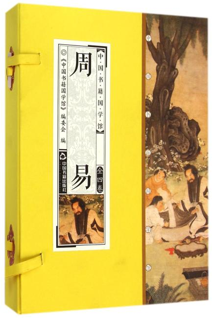 中国书籍国学馆.周易