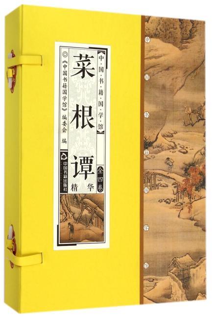 中国书籍国学馆.菜根谭