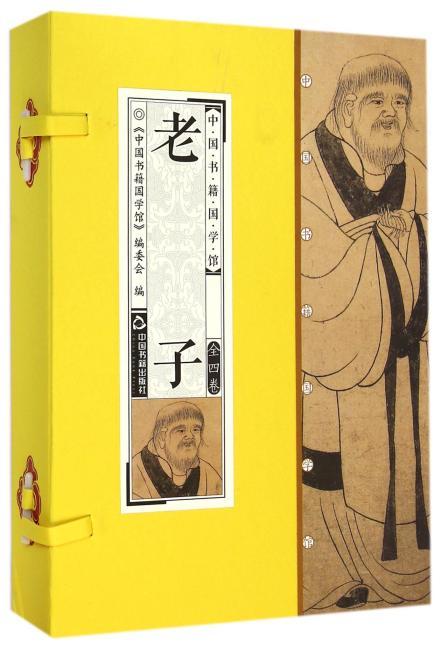 中国书籍国学馆.老子