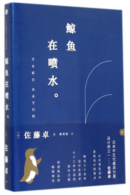 鲸鱼在喷水(日本中生代最具分量的设计师之一佐藤卓,30余年X73件经典作品)