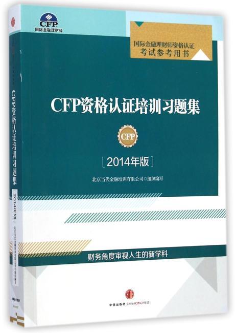 CFP资格认证培训习题集(2014年版)