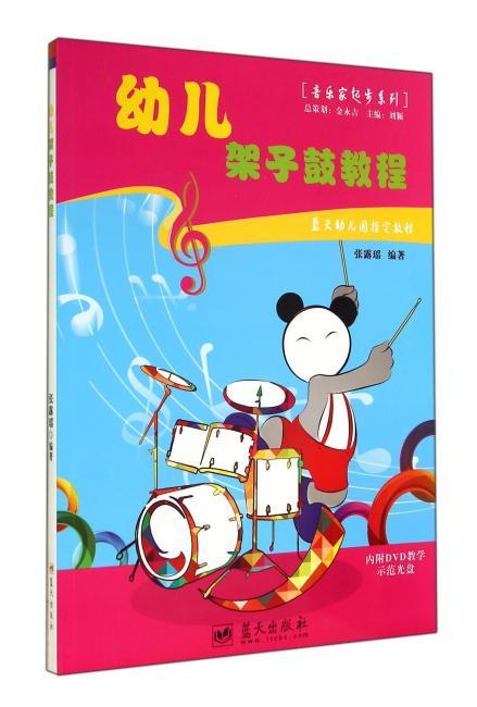 音乐起步系列-幼儿架子鼓教程