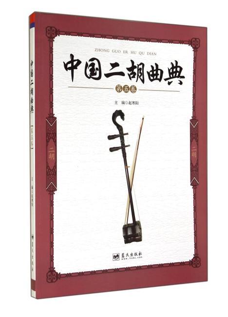 中国二胡曲典(第五卷)