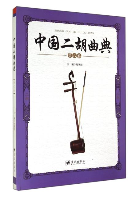 中国二胡曲典(第六卷)