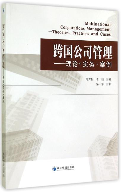 跨国公司管理——理论·实务·案列