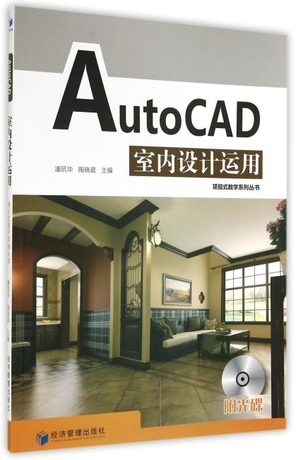 AutoCAD室内设计运用(项目式教学系列丛书 附光碟)