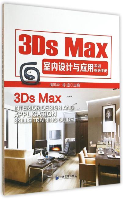 3Ds Max 室内设计与应用实训指导手册(项目式教学系列丛书)