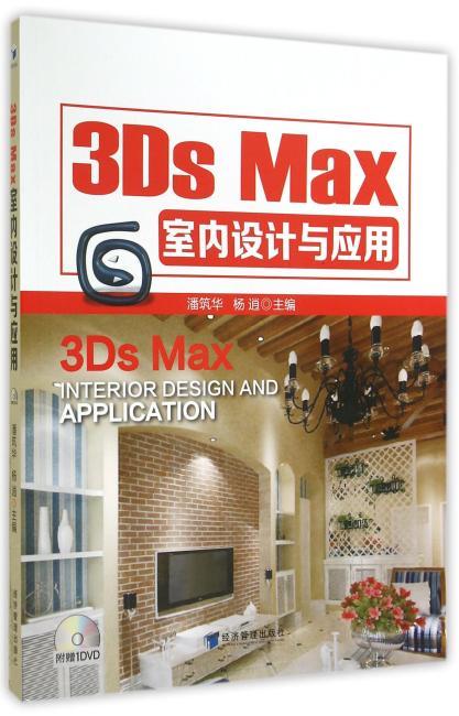 3Ds Max 室内设计与应用(项目式教学系列丛书 附光碟)
