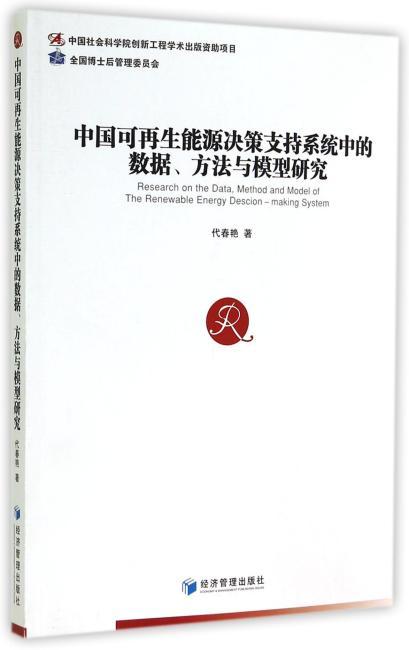 中国可再生能源决策支持系统中的数据、方法与模型研究