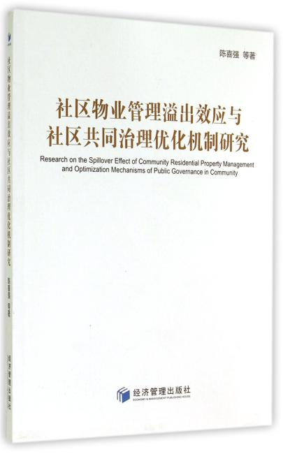 社区物业管理溢出效应与社区共同治理优化机制研究