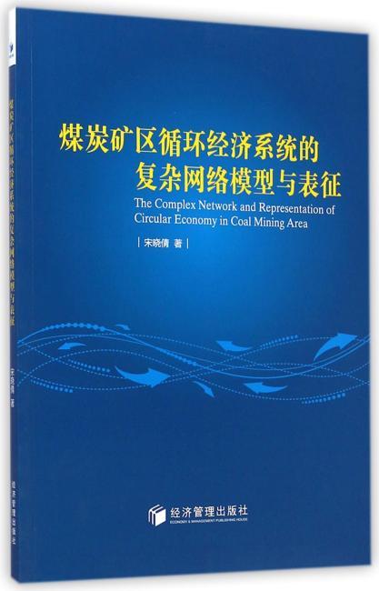 煤炭矿区循环经济系统的复杂网络模型与表征