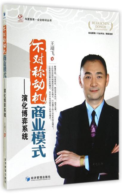 不对称动机商业模式——演化博弈系统(华夏智库 企业培训丛书)