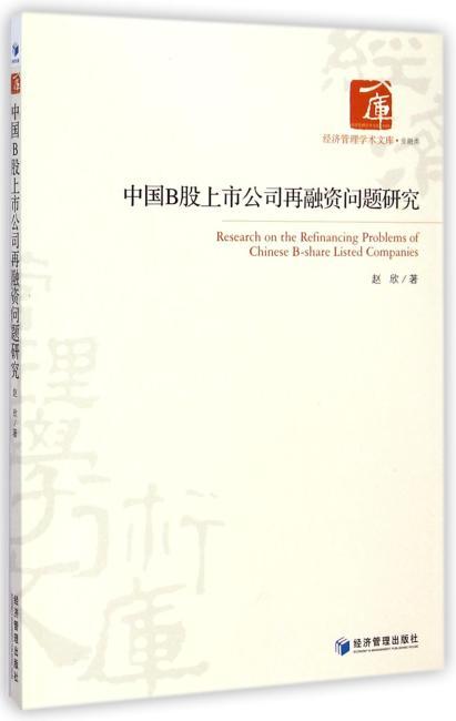 中国B股上市公司再融资问题研究