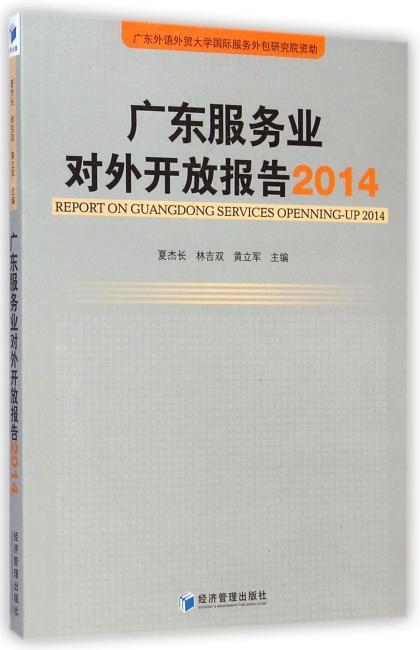 广东服务业对外开放报告(2014)