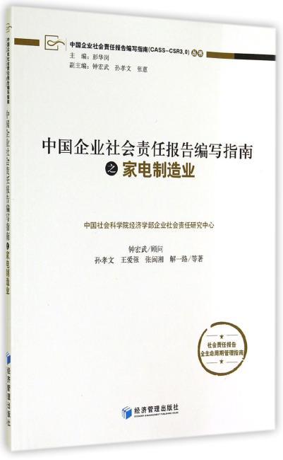 中国企业社会责任报告编写指南之家电制造业