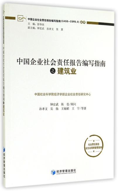 中国企业社会责任报告编写指南之建筑业