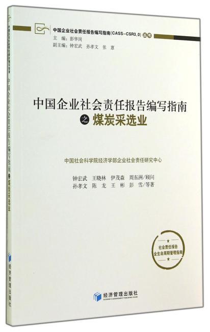 中国企业社会责任报告编写指南之煤炭采选业