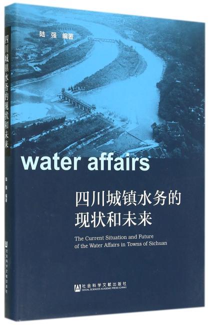 四川城镇水务的现状和未来