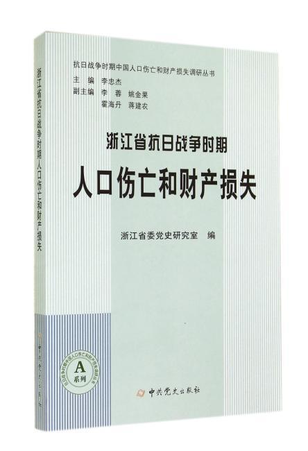 浙江省抗日战争时期人口伤亡和财产损失