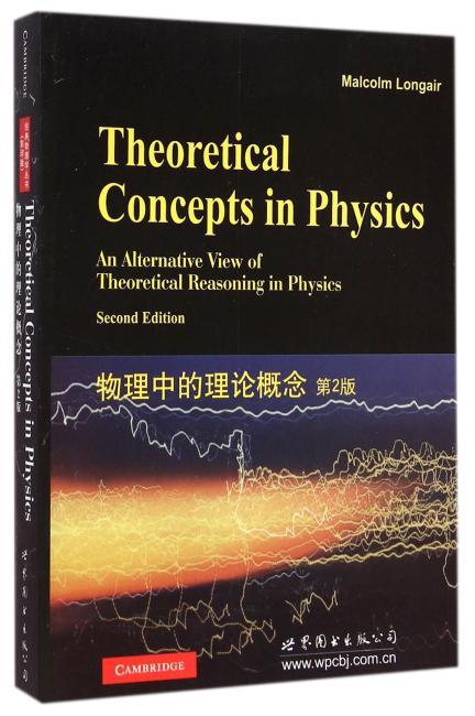 物理中的理论概念 第2版